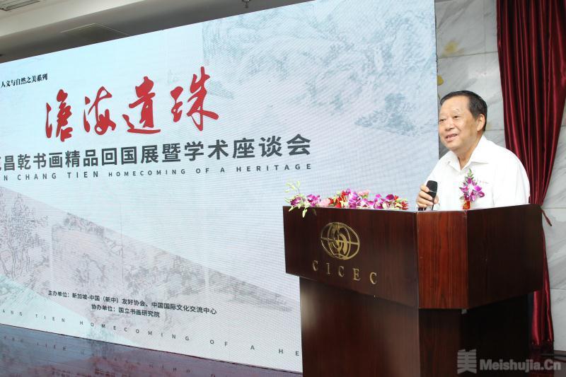 沧海遗珠范昌乾书画精品回国展在京开幕