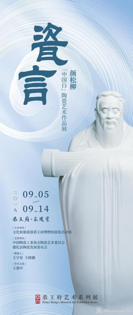 """瓷言—颜松柳""""中国白""""陶瓷艺术展将开展"""