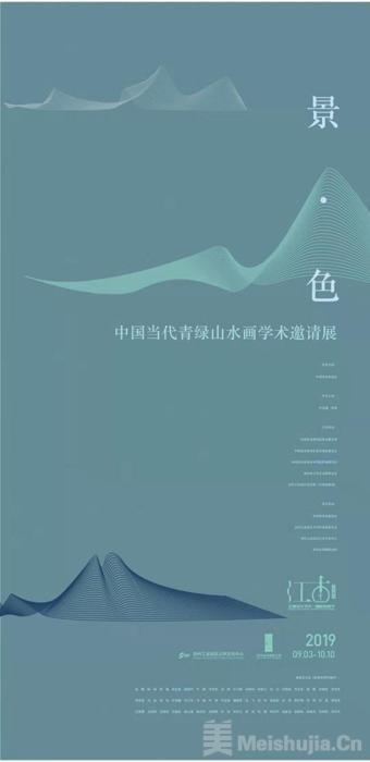 景·色——中国当代青绿山水画 学术邀请展即将启幕