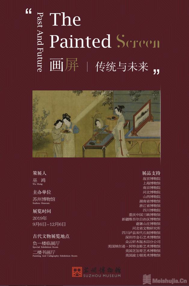 """苏州博物馆"""" 画屏,传统与未来""""即将开幕"""