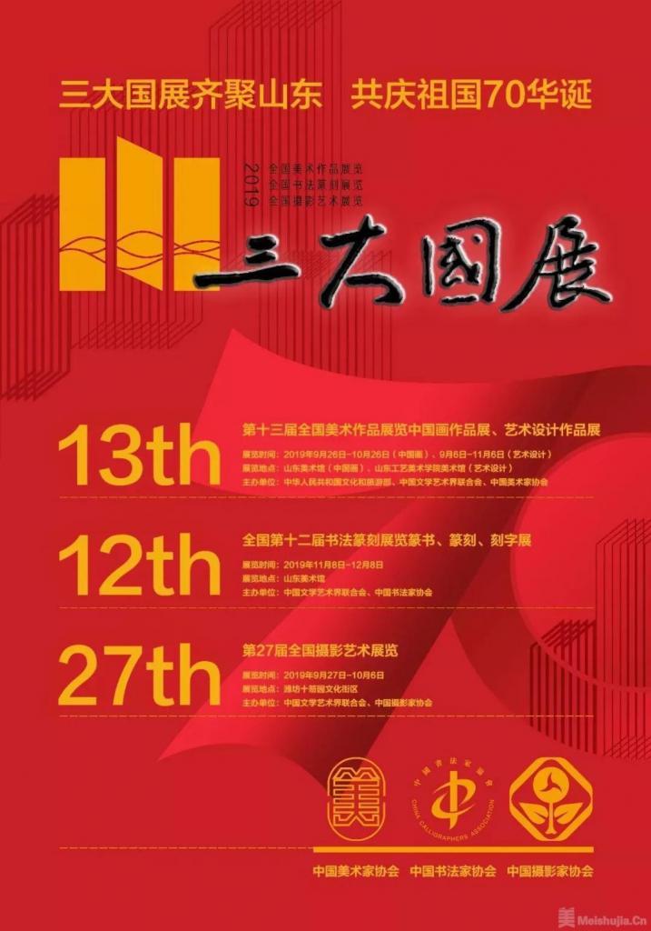 """""""三大国展""""齐聚山东,两项展览将于山东美术馆呈现"""