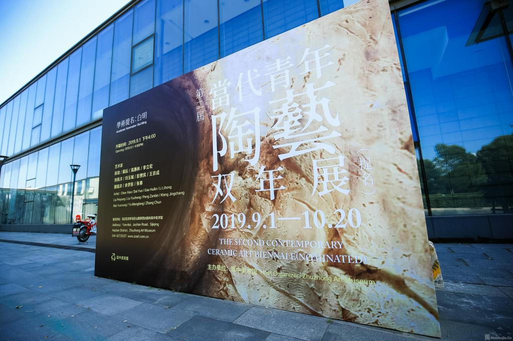 陶瓷艺术在当代——第二届当代青年陶艺双年展在北京筑中美术馆开幕