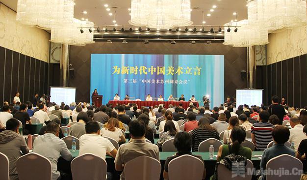 第三届中国美术苏州圆桌会议在苏州隆重举行