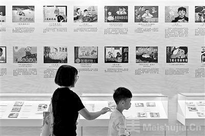 """""""连环画里的新中国70年""""开展"""