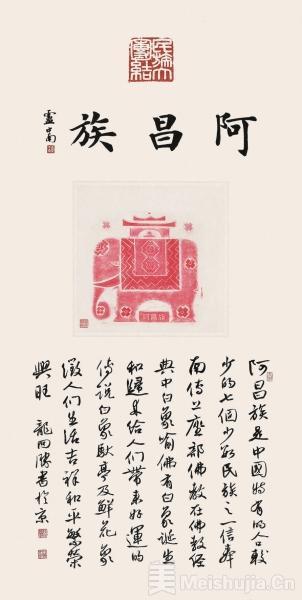 """""""各民族图腾艺术展""""在中华艺术宫举办"""