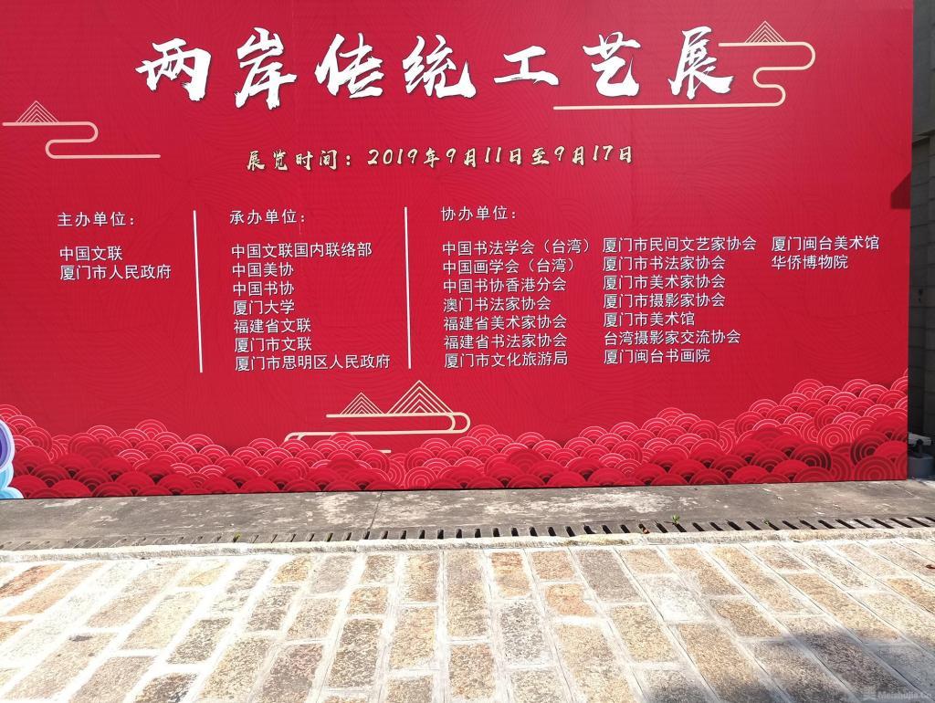 两岸传统工艺展在厦门华侨博物馆举办