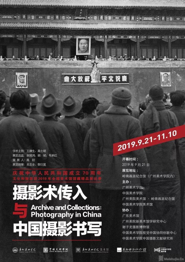 摄影术传入与中国摄影书写展将于岭南画派纪念馆开幕