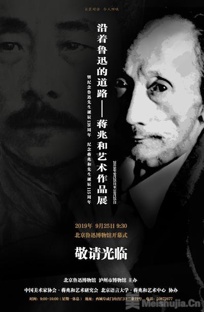 《沿着鲁迅的道路—蒋兆和艺术作品展》将在北京鲁迅博物馆开幕