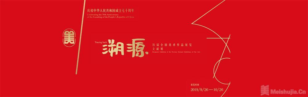 """""""溯源——历届全国美术作品展览文献展"""" 将于山东美术馆展出"""