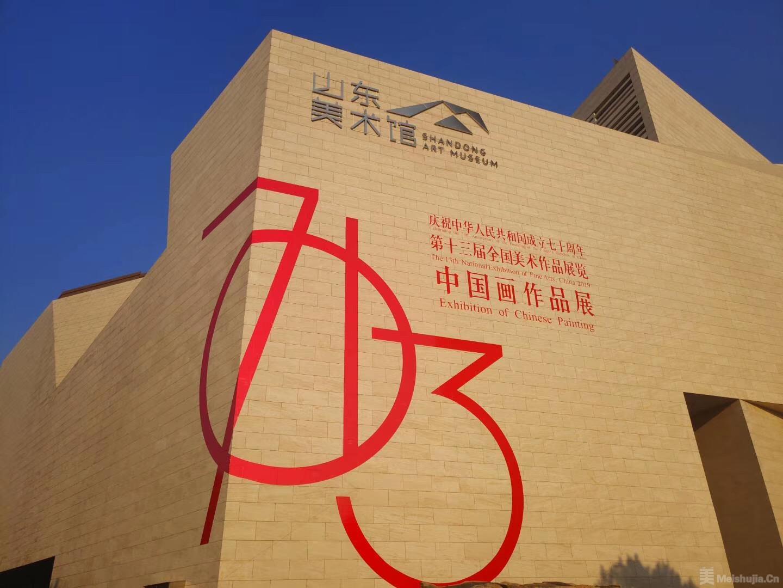 """""""第十三届全国美术作品展览中国画作品展""""今日开幕!"""