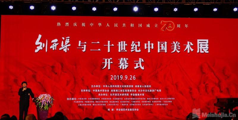 """""""刘开渠与二十世纪中国美术展""""在李自健美术馆开幕"""