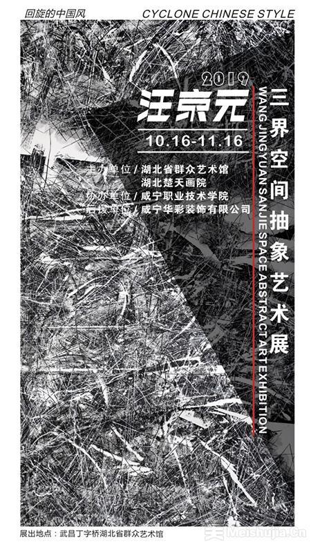回旋的中国风——汪京元三界空间抽象艺术展亮相武汉