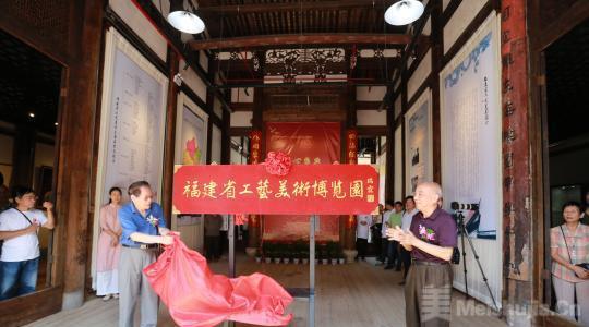 福建省工艺美术博览园开园 寿山石雕漆画等精品齐聚