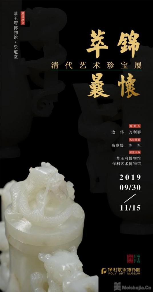 """""""萃锦曩怀——清代艺术珍宝展""""于十一期间开展"""