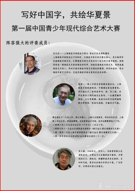 第一届中国青少年现代综合艺术大赛将在上海举办