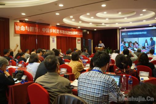 """""""使命与担当:中国乡村美术教育发展战略论坛""""在京举办"""