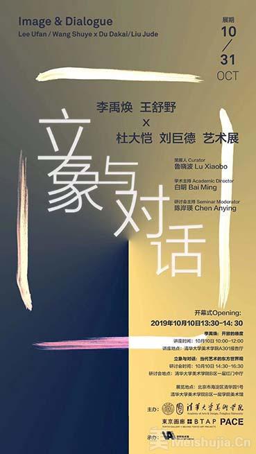 打开世界的新维度 | 立象与对话:李禹焕 王舒野 & 杜大恺 刘巨德艺术展开幕