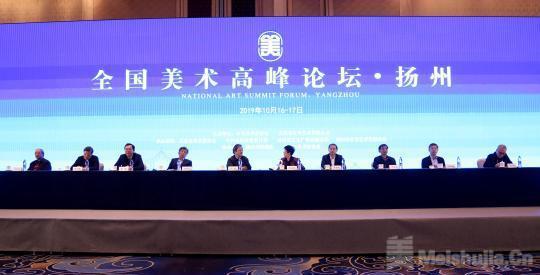 全国美术高峰论坛开幕 探讨把握新时代中国美术的创作方向