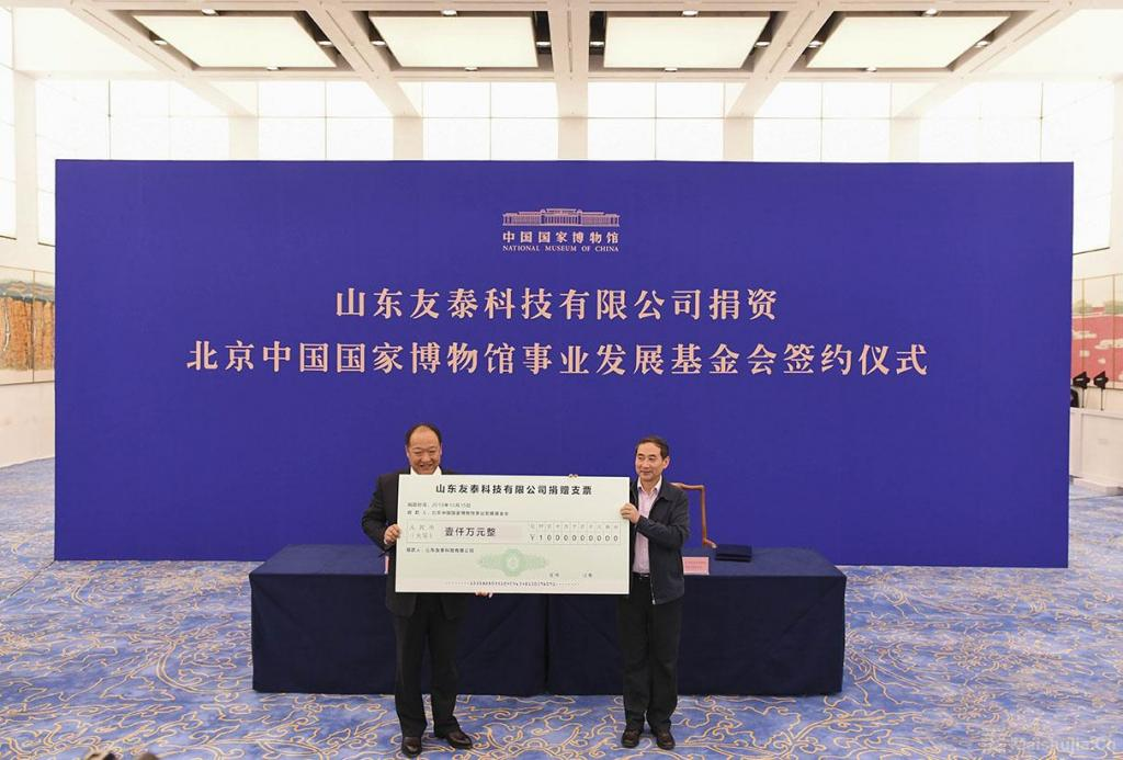 山东企业向中国国家博物馆事业发展基金会捐资千万,助推文博事业发展