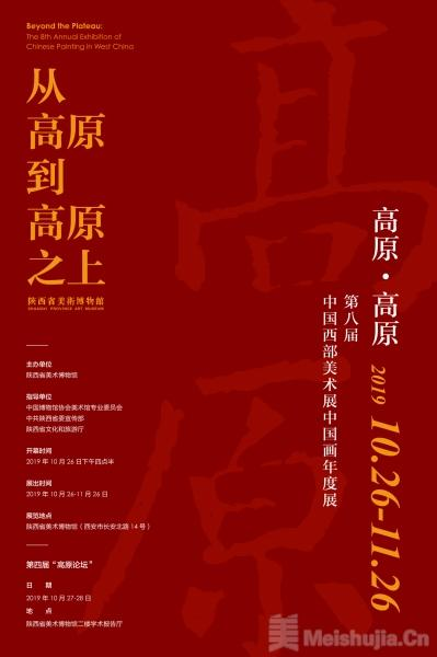 """从高原到高原之上——第八届""""高原展""""将于10月26日在陕美博举办"""