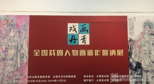 百余幅作品亮相山西 融汇绘画与戏剧弘扬中华文化
