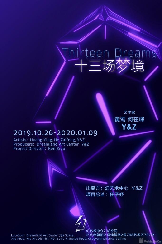 《十三场梦境》将于幻艺术中心798空间正式开展
