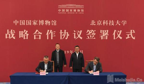 中国国家博物馆与北京科技大学签署战略合作协议
