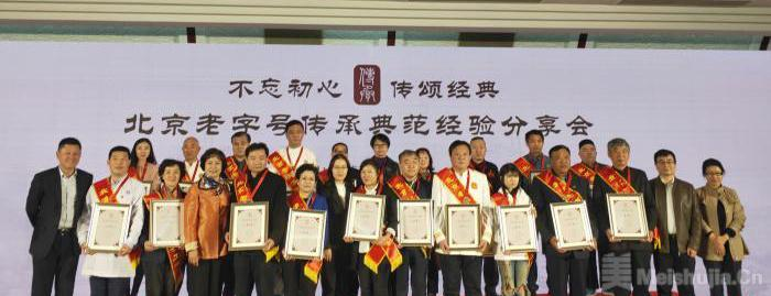 北京五年内将认定百名老字号工匠 首批20名集体亮相