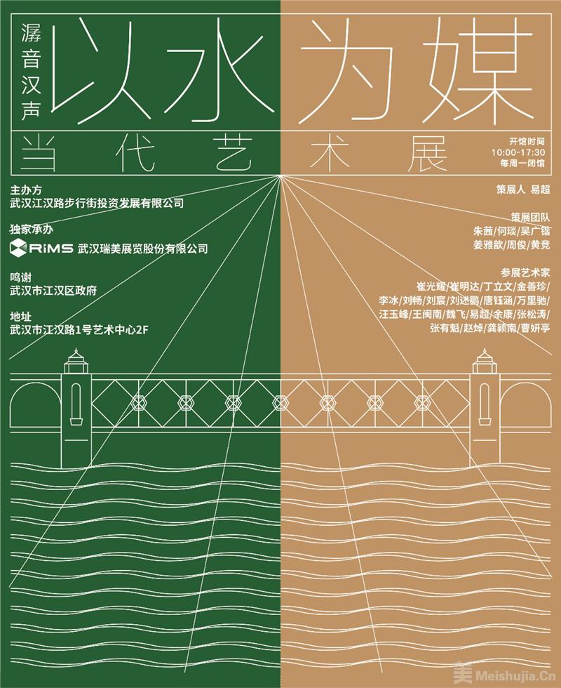 """""""潺音汉声 以水为媒——当代艺术展""""开幕"""