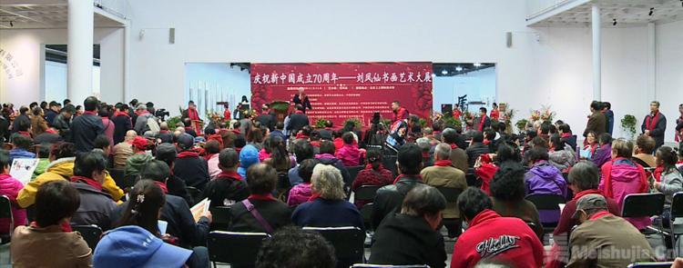 庆祝新中国成立70周年——刘凤仙书画艺术大展在京开幕