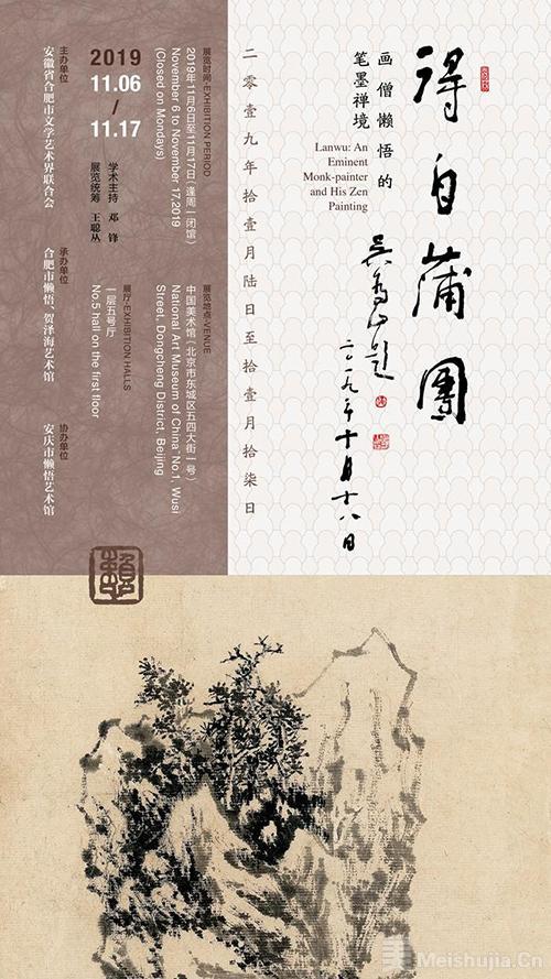 得自蒲团——画僧懒悟的笔墨禅境展即将亮相中国美术馆