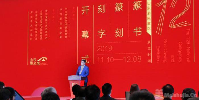 全国第十二届书法篆刻展山东启幕 展出212幅艺术精品