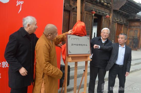 贝叶经研究中心揭牌仪式在京举行
