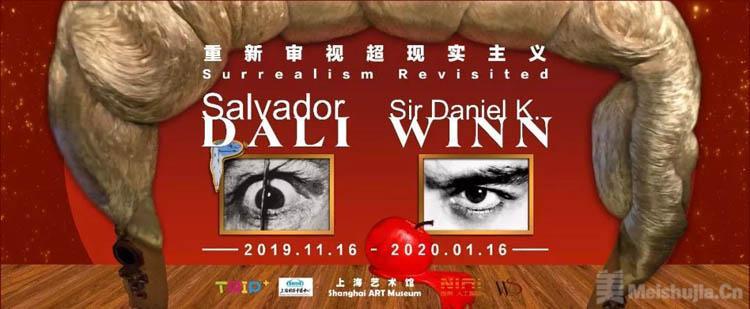 上海艺术馆《重新审视超现实主义:达利与丹尼尔艺术作品展》隆重开幕