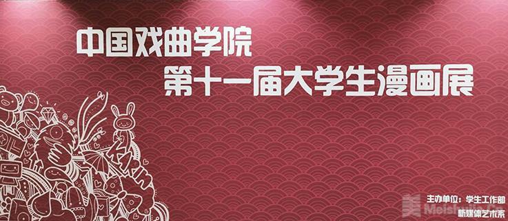 和谐学风 守正创新 —第十一届大学生漫画展在中国戏曲学院开幕