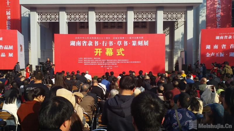 湖南省隶书、行书、草书、篆刻展开幕 500余件佳作同台展出