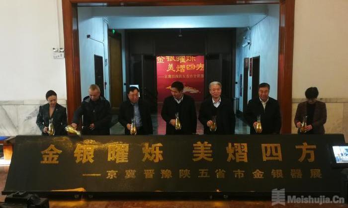 京冀晋豫陕五省市金银器展开幕 600余件珍贵文物展出