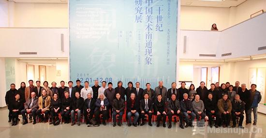 """国家艺术基金资助项目《20世纪""""中国美术南通现象""""研究展》在中国国家画院美术馆隆重开幕"""