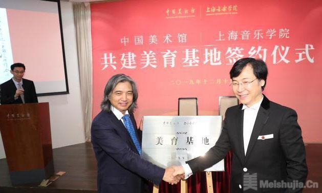 中国美术馆与上海音乐学院共建美育基地