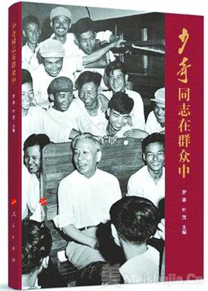 """《少奇同志在群众中》—— 一本""""群众路线""""的通透教科书"""