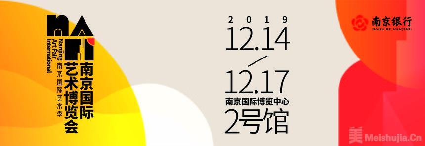 NAFI南京国际艺术季开幕在即,30余场活动集聚呈现