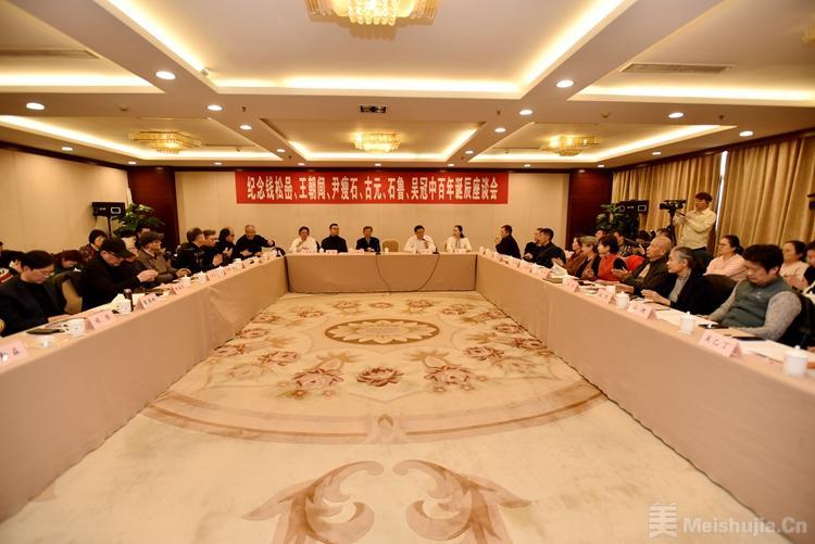 纪念钱松喦、王朝闻、尹瘦石、古元、石鲁、吴冠中百年诞辰座谈会在京举办