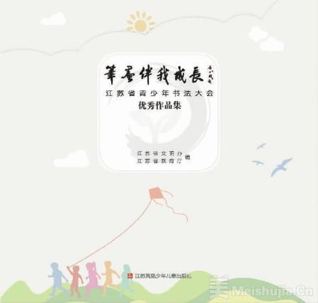 """""""笔墨伴我成长""""——江苏省青少年书法大会举办"""
