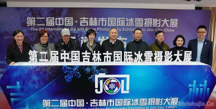 第二届中国·吉林市国际冰雪摄影大展在京启动