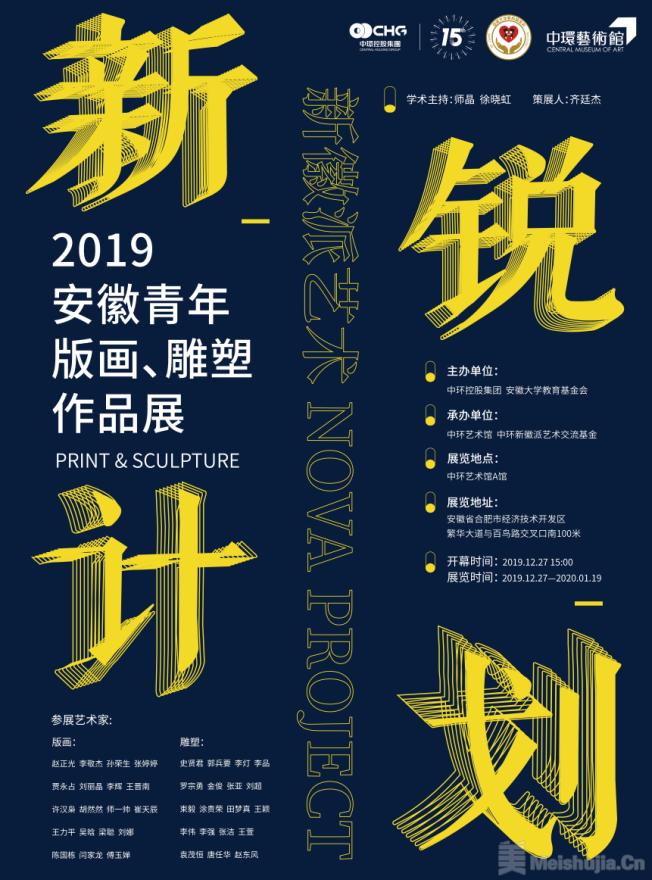 2019安徽青年版画、雕塑作品展即将开幕
