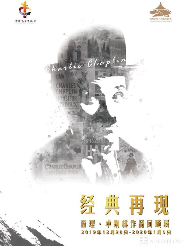 卓别林经典电影作品展将在京举行