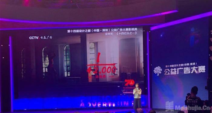 第十四届设计之都(深圳)公益广告大赛获奖作品揭晓