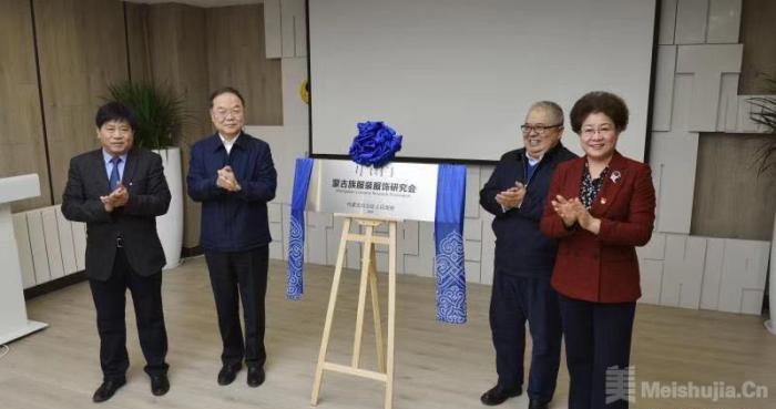 蒙古族服装服饰研究会在内蒙古揭牌成立