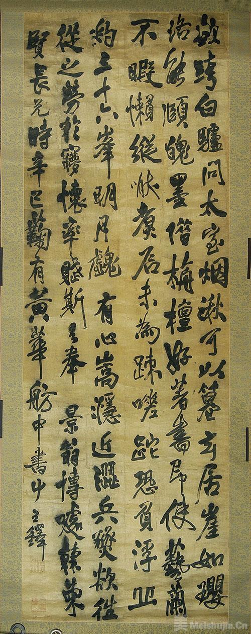 乱世之中王铎写就的诗书画