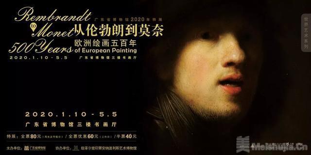从伦勃朗到莫奈——欧洲绘画500年在广东省博物馆开幕